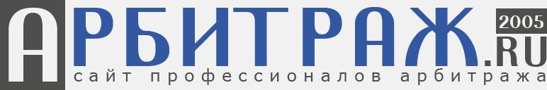 Лого Арбитраж